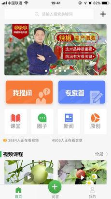学农网app 1.0.1 iPhone版