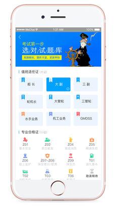 船员通app 1.1.8 iPhone版
