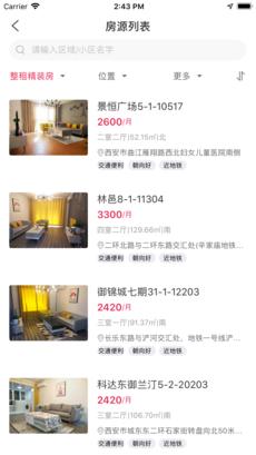 三彩家租房 1.0 iPhone版