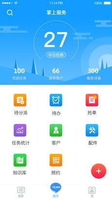 掌上服务app第1张预览图