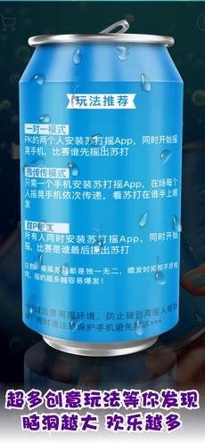 苏打摇app第2张预览图
