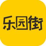 乐园街app下载 1.0 iPhone版