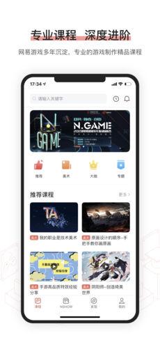 网易游戏学院app