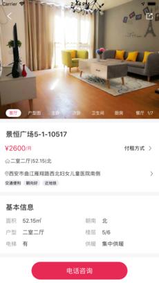 三彩家租房app