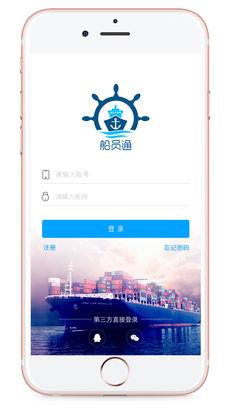 船员通app