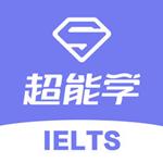 雅思超能学app