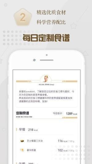 智享瘦app