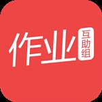 作业互助组 5.6.0 安卓版
