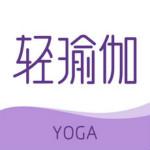 轻瑜伽app 1.0 iPhone版