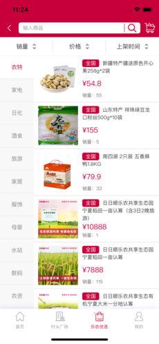 日日顺乐农 3.4.6 iPhone版