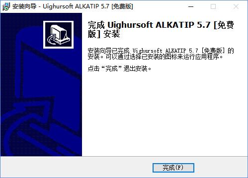 ALKATIP维文输入法 5.5 免费版 1.0