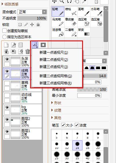sai绘图软件下载 2.0 中文版