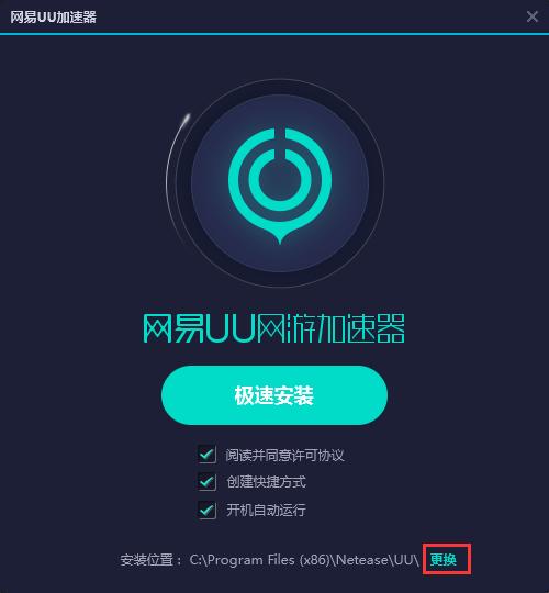 ps4加速器 2.10.18 中文版