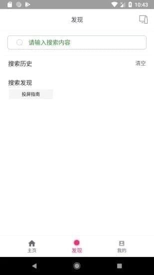 投屏助手app第1张预览图