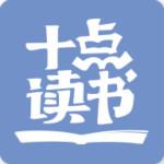 十点读书app 3.2.6 安卓版
