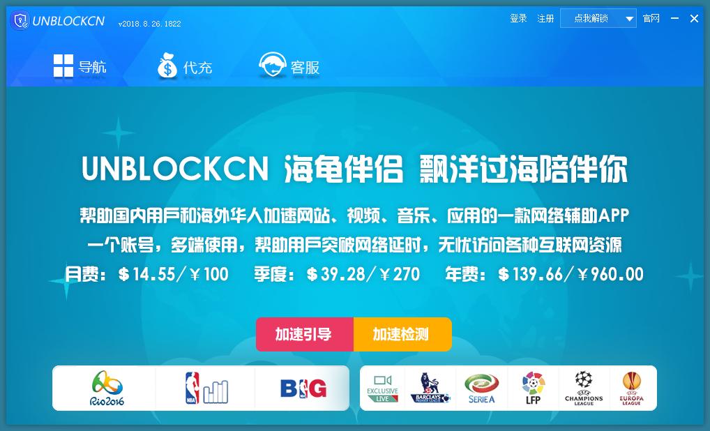 网络解锁工具_UNBLOCKCN 2018.8.26.1822 官方版