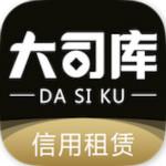 大司库租赁app下载