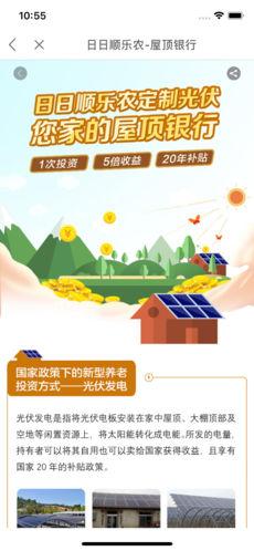 日日顺乐农app
