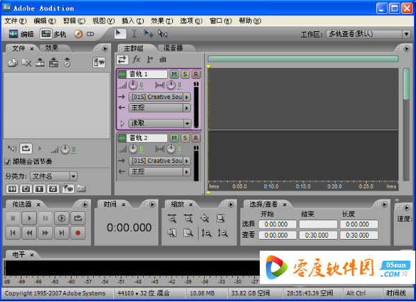 Adobe Audition_专业音频编辑软件