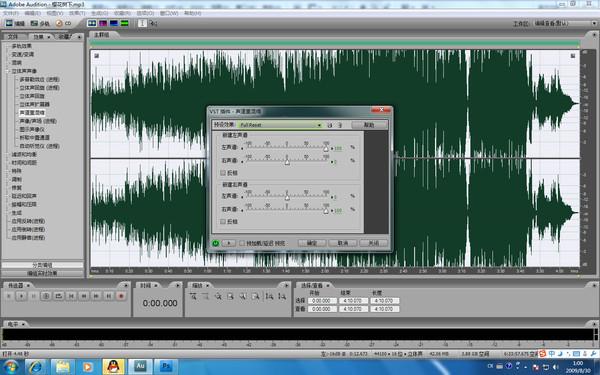 Adobe Audition_專業音頻編輯軟件