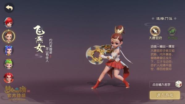 梦幻西游3d测试版第5张预览图