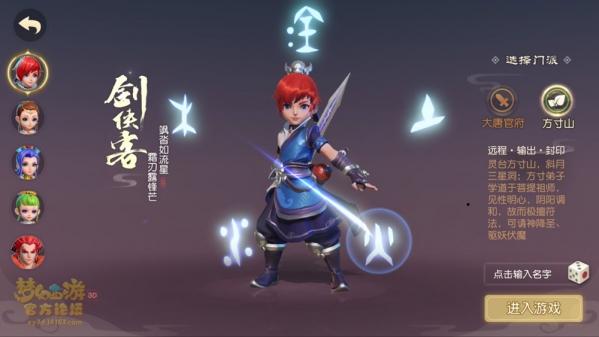 梦幻西游3d测试版第6张预览图