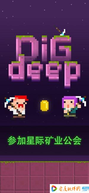 深挖 1.5 iPhone版