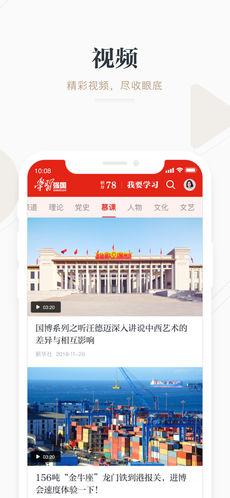 学习强国app下载第1张预览图