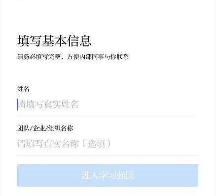 学习强国app下载第5张预览图