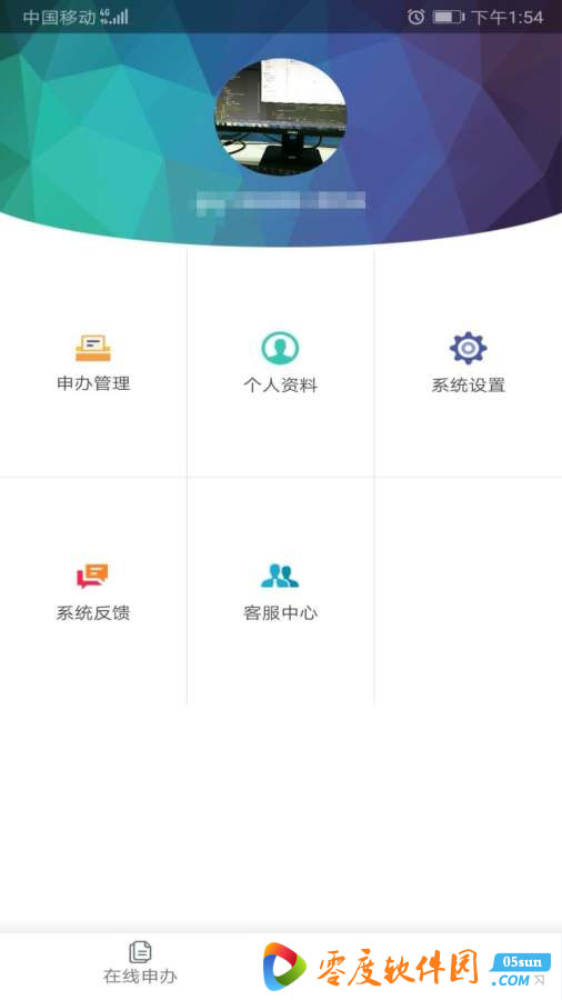 微公证app下载 1.0.0 安卓版