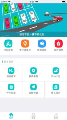 城建龙行通 1.3.0 iphone版