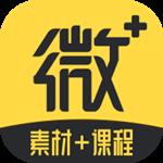 微商云管家 2.1.4 免费版