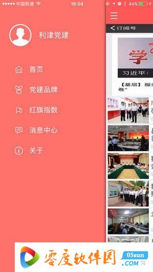 利津党建云平台