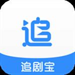 追剧宝 6.8 安卓版