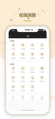 指引社app 2.2.7 iPhone版