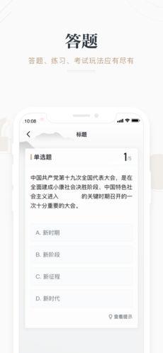 爱强国app