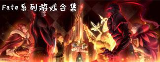 Fate游戏合集_Fate系列游戏