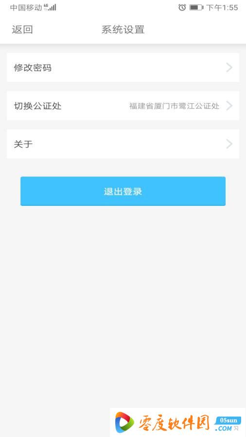 微公证app下载