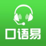 口语易app 3.8.2 安卓版