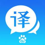 百度翻译 7.12.1 iPhone版
