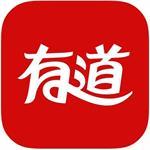 有道翻译在线翻译软件 8.5.2.0 免费版