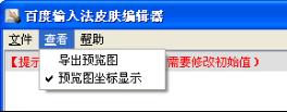 百度输入法皮肤制作工具 2.3.2.49 官方免费版