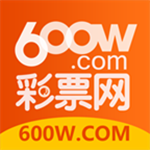 600w彩票app