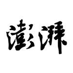 澎湃新闻下载 5.0.7 iPhone版