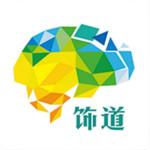饰道app下载 3.0.0 最新版