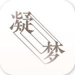 凝梦app下载 1.4.5 安卓版