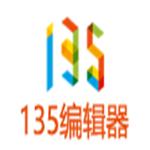 135编辑器官方下载 2019 免费版 1.0