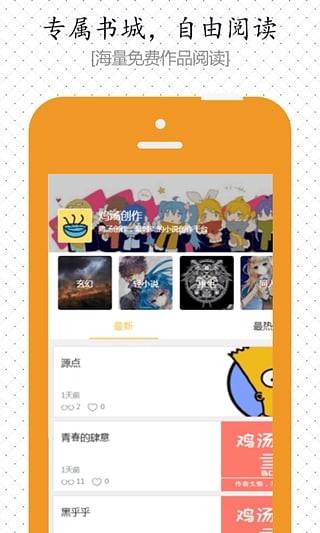 鸡汤创作下载 2.0.2 官方版