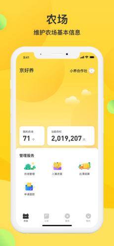 京好养 1.2.1 手机版