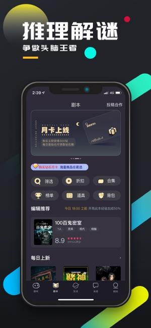 百变大侦探 3.5.1 ipone版